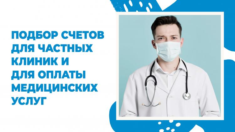 Счета для клиник и мед. услуг