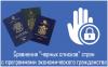 Кто не получит экономическое гражданство и паспорт инвестора?