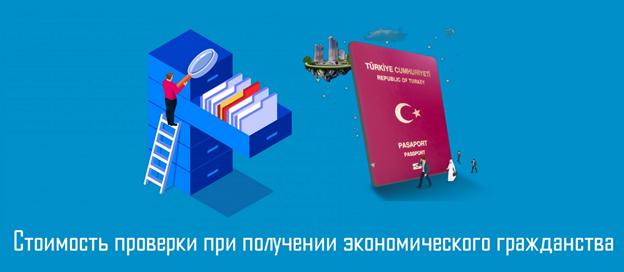 Получение экономического гражданства