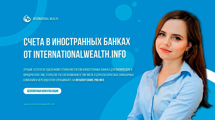 Счета в иностранных банках от International Wealth