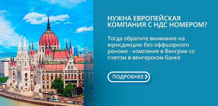 Европейская компания в Венгрии