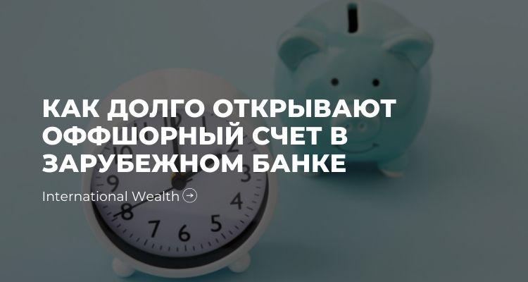 Картинка - счет в иностранном банке