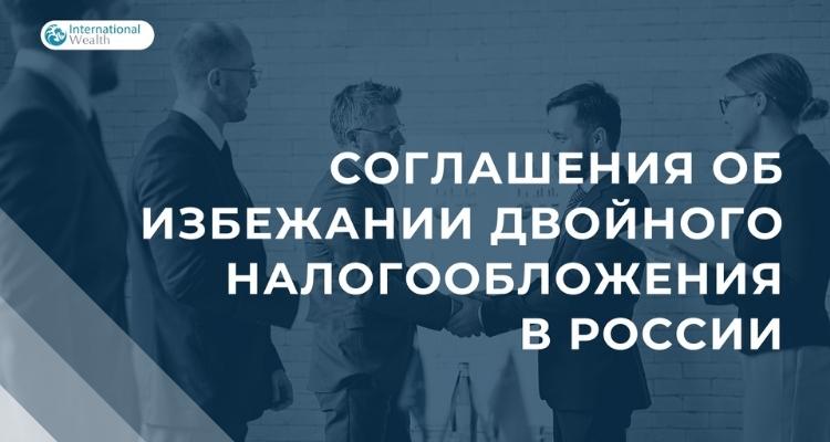 Соглашение об избежании двойного налогообложения в России