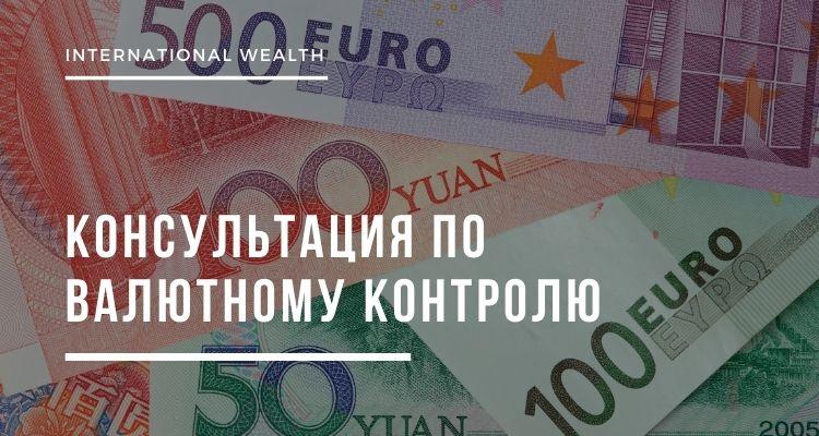 Консультации по валютному контролю