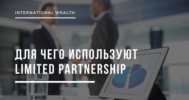 картинка Limited Partnership - определение