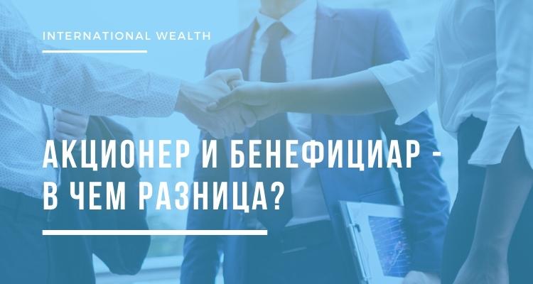 Акционер и бенефициар - в чем разница?