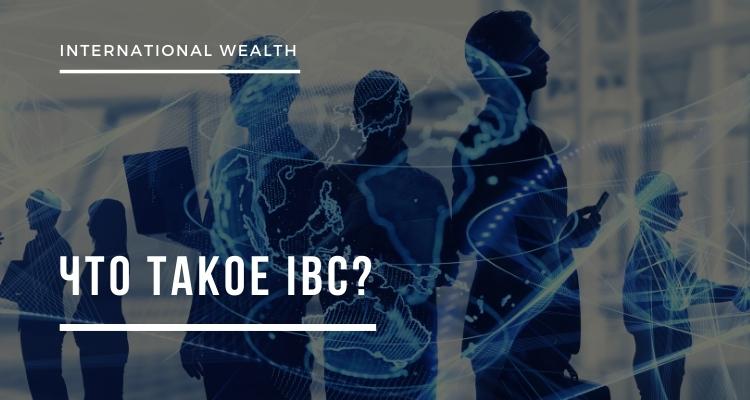 Открытие IBC