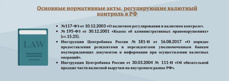 Основные нормативные акты, регулирующие валютный контроль в РФ