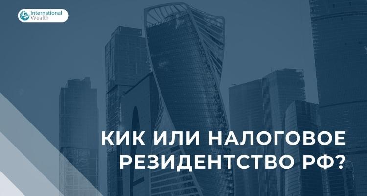 КИК. налоговое резиденство в РФ