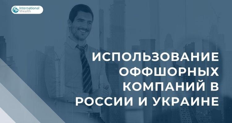 Оффшоры в Украине и России