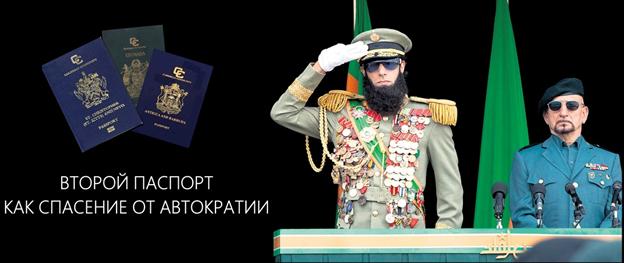 Второй паспорт и автократия