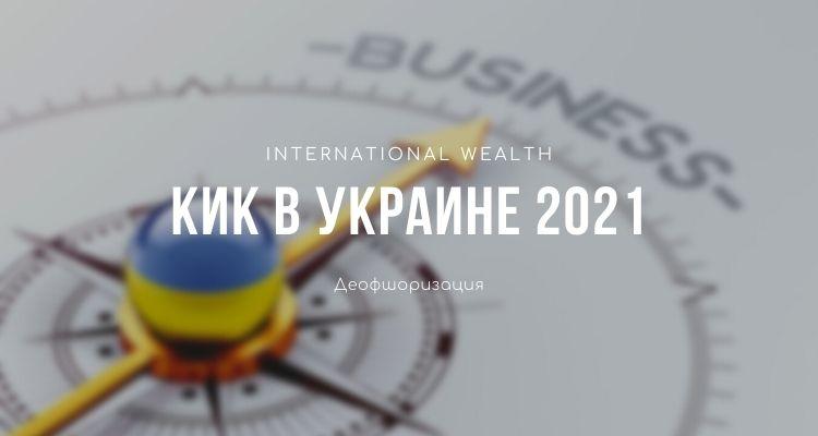 КИК Украина