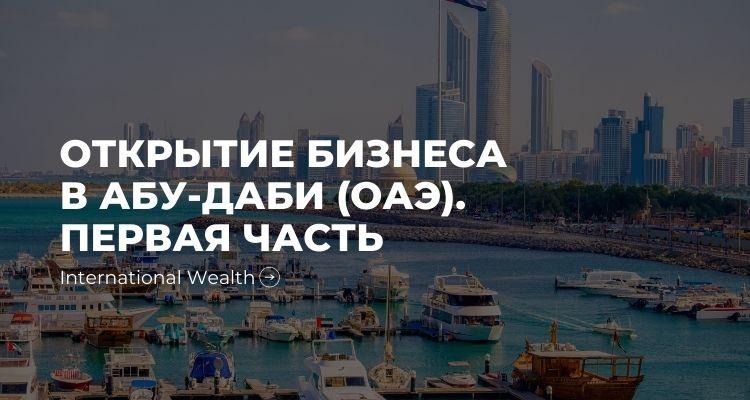 Бизнес в Абу-Даби - картинка
