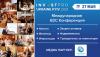 InvestPro Ukraine Kyiv 2021 – приглашение на ежегодную международную B2C конференцию