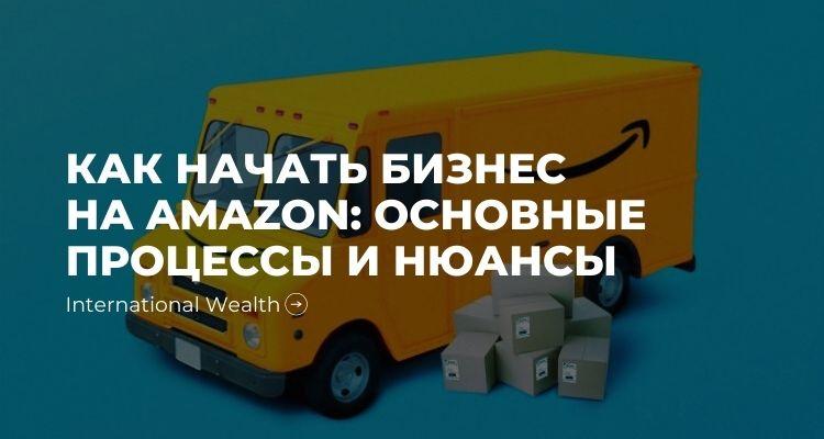 Бизнес на Amazon - картинка