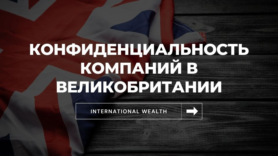 Конфиденциальность в UK - картинка