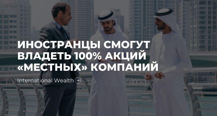 Компании в ОАЭ - Картинка