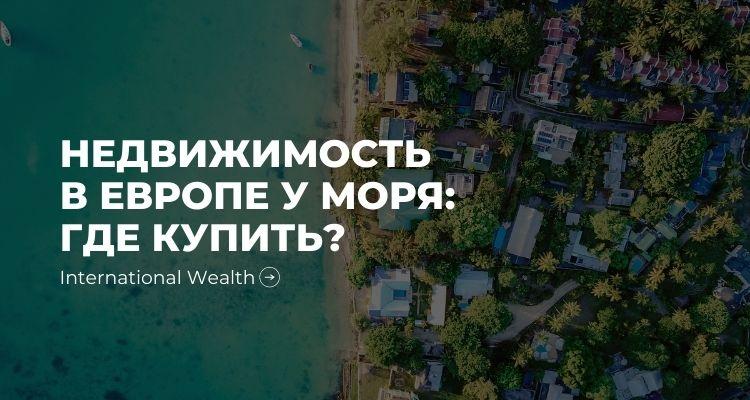 Недвижимость у моря - картинка