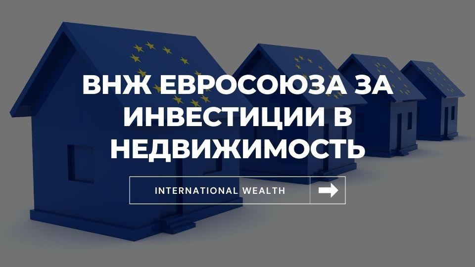 ВНЖ Еврослюза - картинка