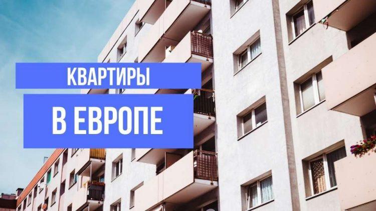Квартиры в Европе - картинка