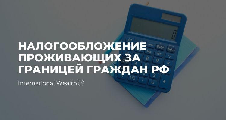 Налоги Россия