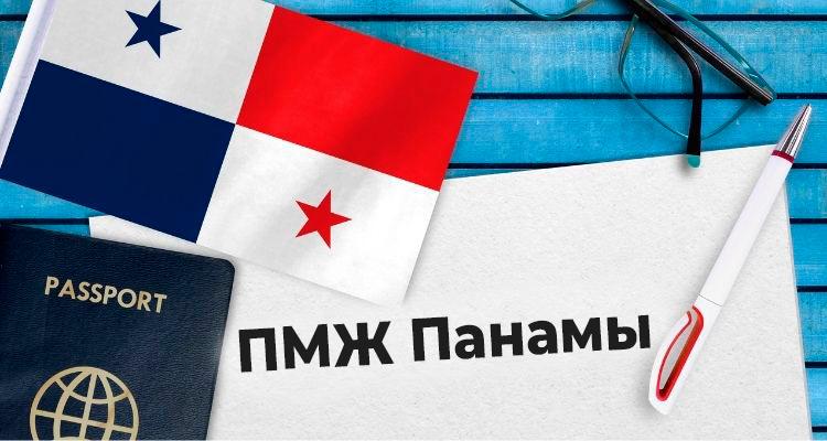 ПМЖ Панамы - картинка