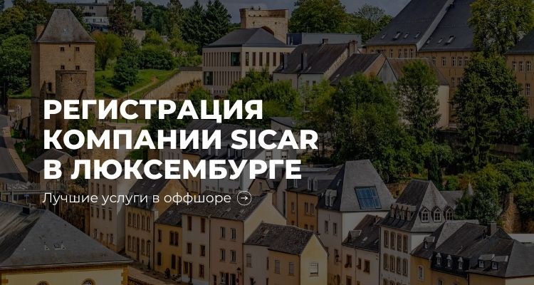 SICAR Люксембург - картинка