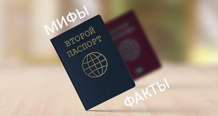 Второе гражданство - картинка