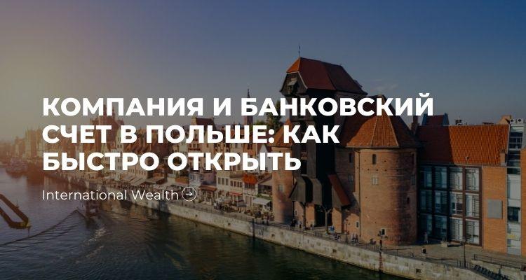 Картинка - компания и счет в Польше