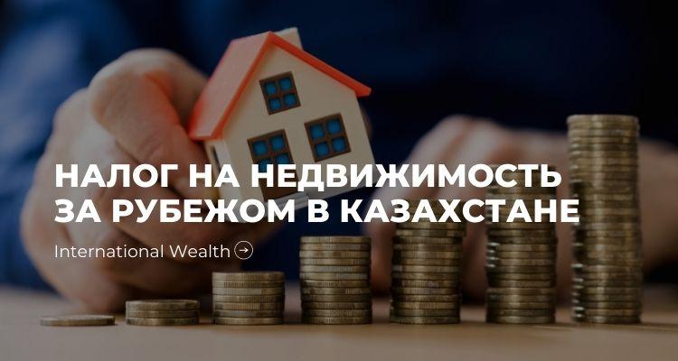 Недвижимость за границей - картинка