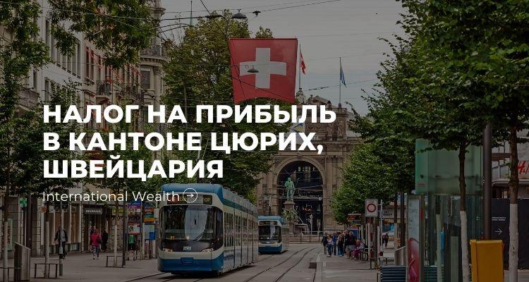 Налог Цюрих - картинка