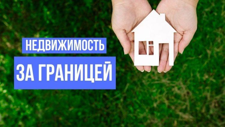 Недвижимость для украинцев - картинка