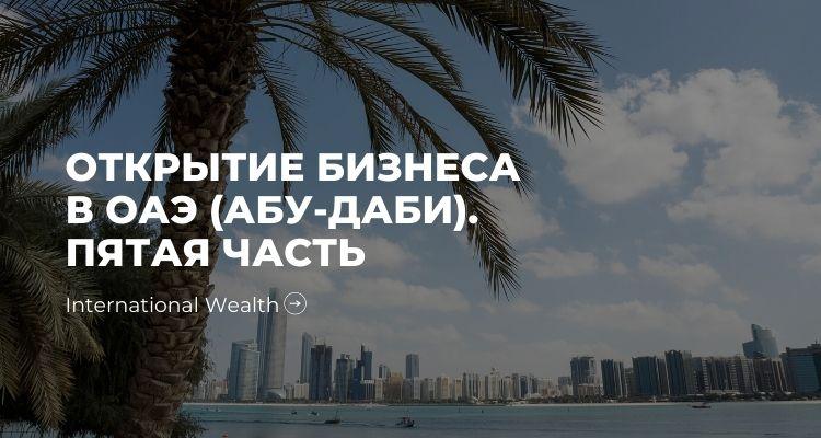 Картинка - Абу-даби бизнес