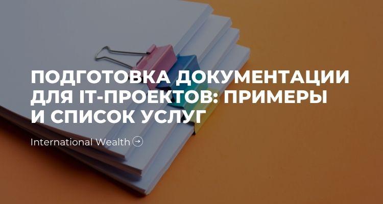 Картинка - Подготовка документации для IT-проектов