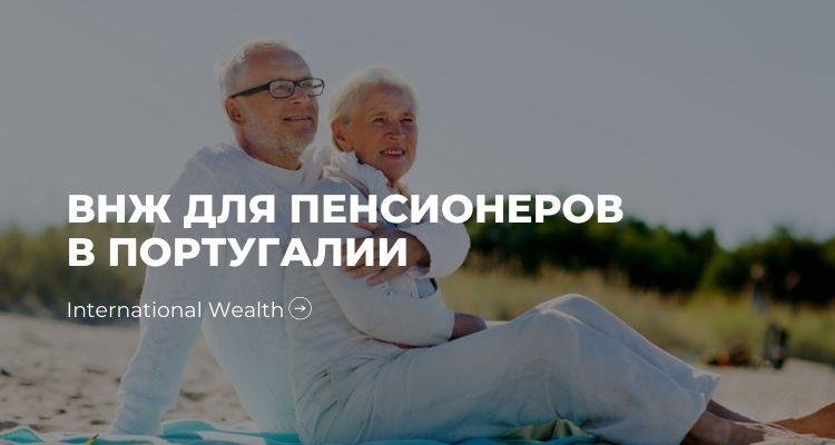 Картинка - ВНЖ для пенсионеров