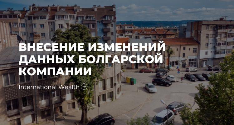 Торговый Регистр Болгарии - картинка