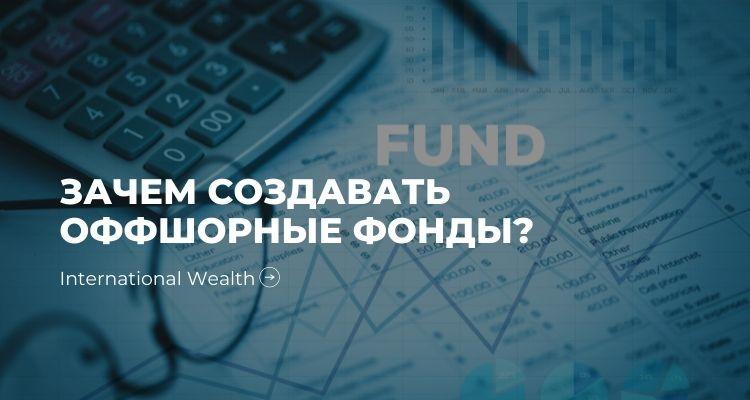 Картинка - оффшорные фонды