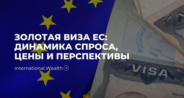 Золотая виза ЕС - картинка