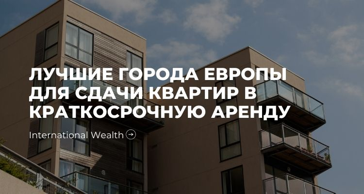 Картинка - сдача квартир в Европе