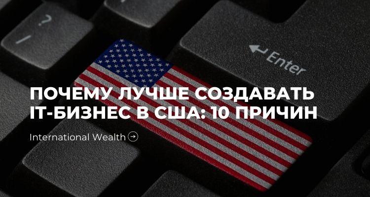 изображение - IT-бизнес в США