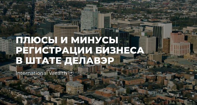 Регистрация бизнеса Делавжр - картинка