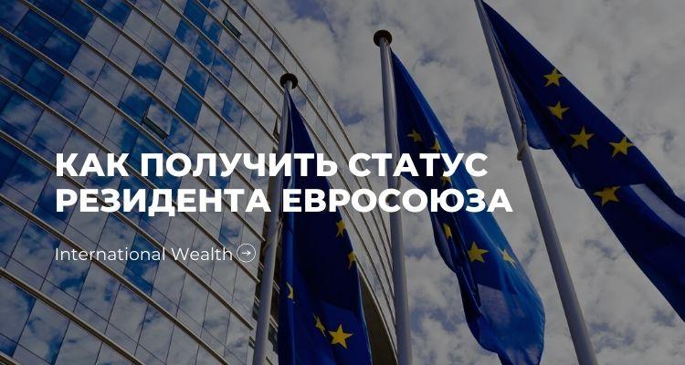 Статус резидента ЕС - картинка