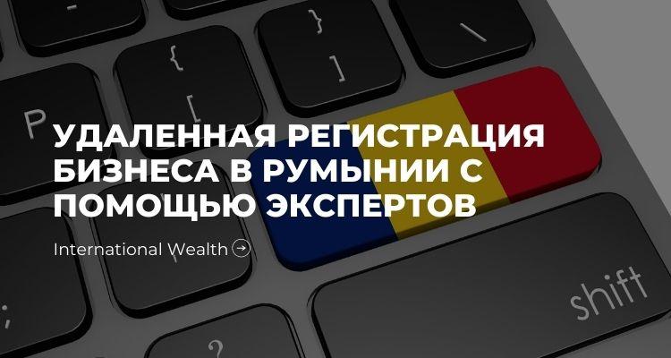 Картинка - бизнес в Румынии