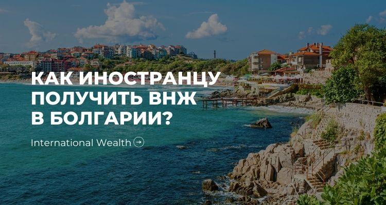 ВНЖ в Болгарии - картинка