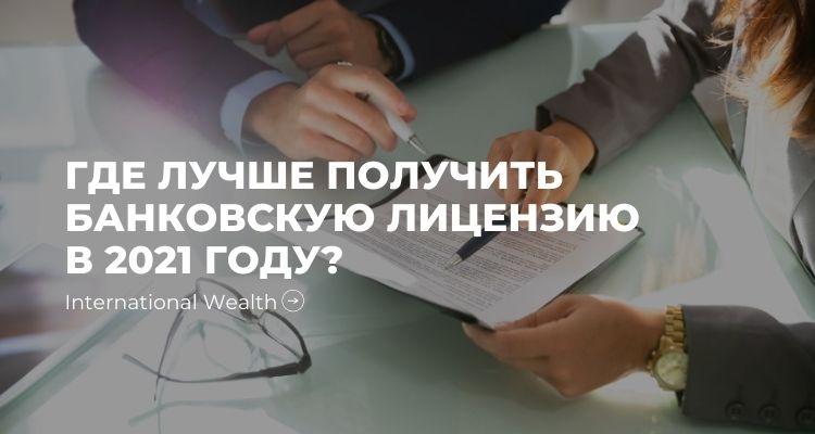 Получение лицензии - изображение