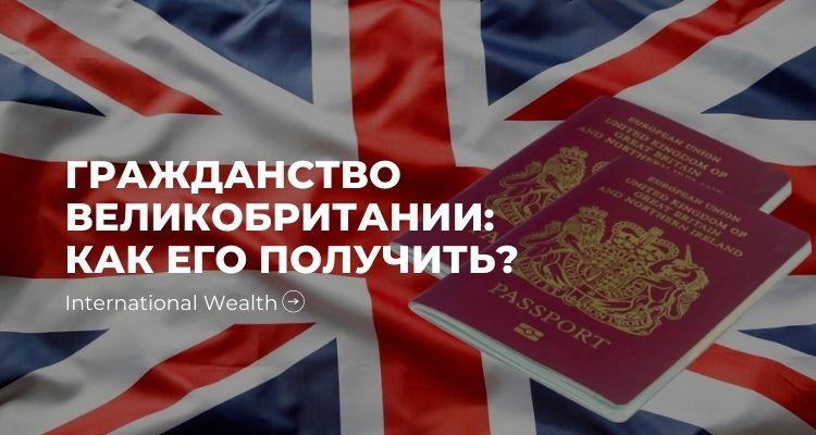 Гражданство Великобритании - картинка