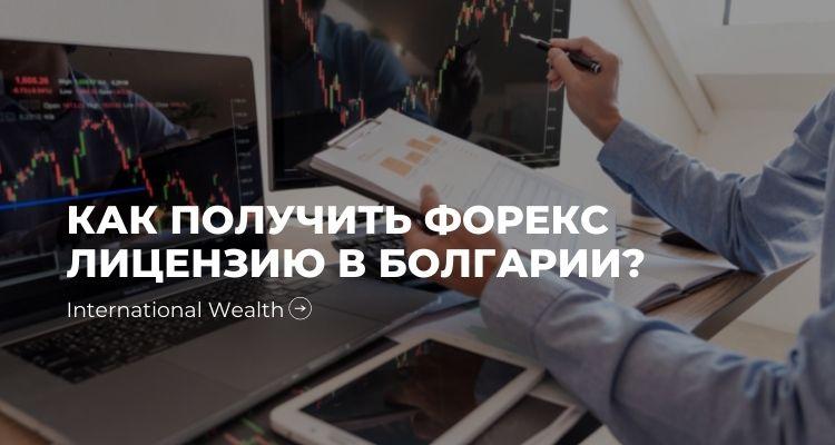 Форекс лицензия в Болгарии - картинка