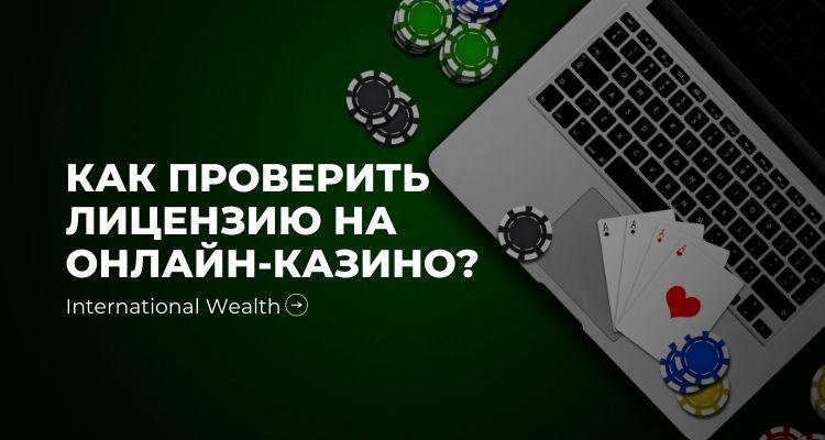 Лицензия на онлайн-казино