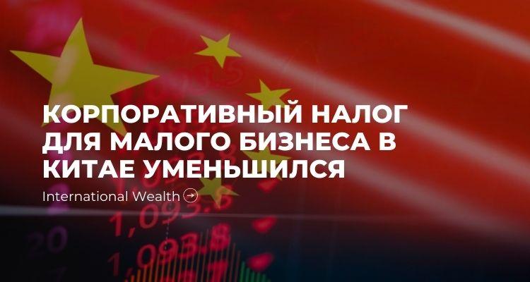 Корпоративный налог Китай - картинка