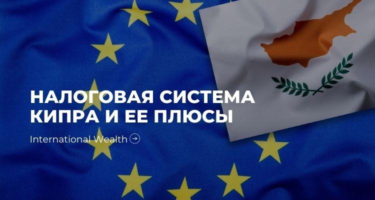 Налог Кипр
